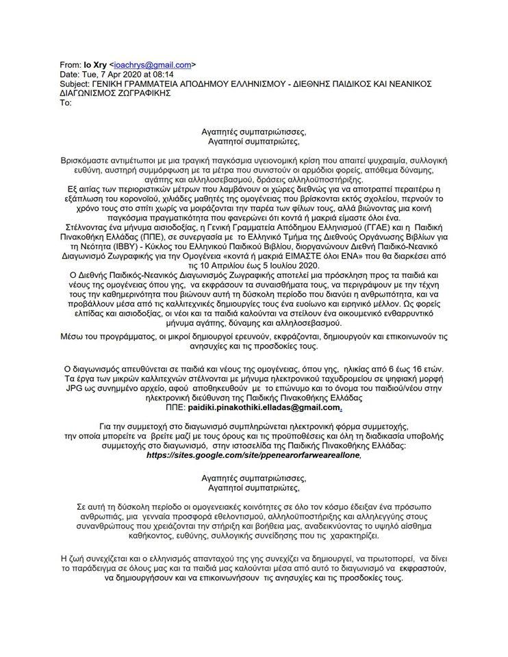 Εκ μέρους της Γενικής Γραμματείας Αποδήμου Ελληνισμού - Διεθνής Παιδικός και Νεανικός Διαγωνισμός Ζωγραφικής Εικόνα 1